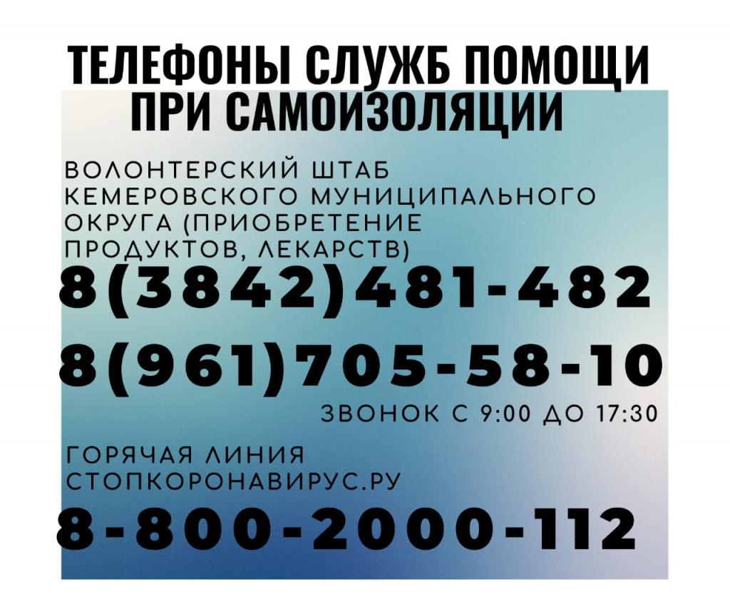 Телефоны служб помощи